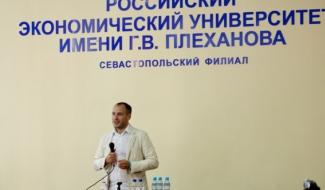 Александр Молотников выступил в севастопольском филиале РЭУ