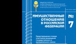 Правовые проблемы участия государства в акционерных обществах