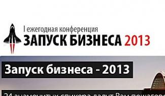 Конференция «запуск бизнеса - 2013»