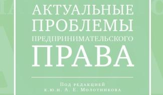 Вышел новый сборник по проблемам предпринимательского права
