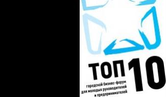 Форум «ТОП-10»