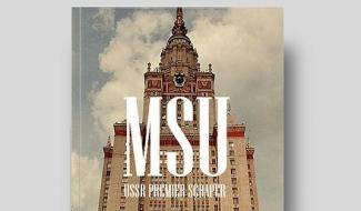 Собираем деньги на издание книги о Главном здании МГУ