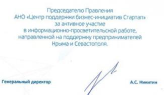 АСИ отметило благодарностями юристов «Стартапа»