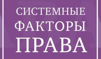 Издательство «Стартап» выпустило новую монографию Д.И. Дедова