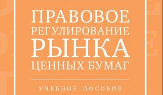 «Правовое регулирование рынка ценных бумаг»
