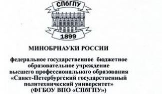 Круглый стол в СПбГПУ