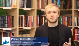 Роман Янковский и Александр Молотников запустили онлайн-курс в МГУ