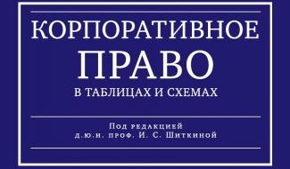 Новая книга нашего издательства
