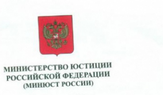 Министр юстиции выразил благодарность А.Е. Молотникову за участие в круглом столе