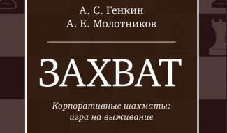 Легендарная книга Генкина и Молотникова снова с нами