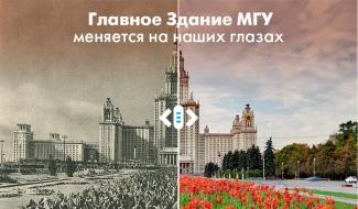 """""""Живая Москва"""" сделала дайджест про главное здание МГУ"""
