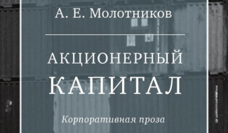 """Стартап"" переиздал книгу ""Акционерный капитал"""